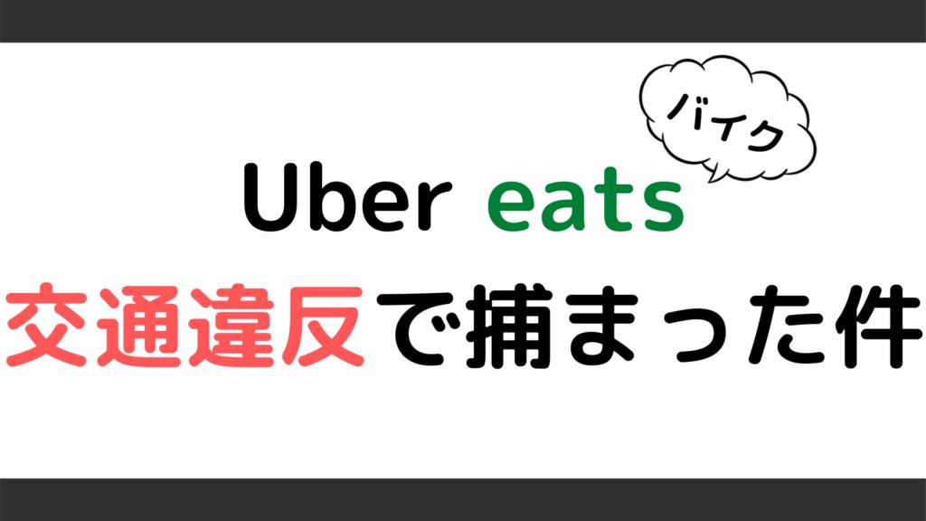 ウーバーイーツ(Uber eats)バイク配達員が交通違反で罰金を払った話をまとめています。