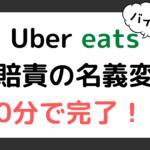 ウーバーイーツ(Uber eats)バイクの自賠責を30分で名義変更する方法【完全解説】