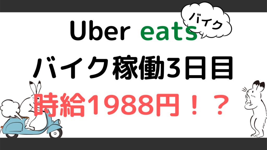 ウーバーイーツ(Uber eats)バイク稼働の実績を公開しています。