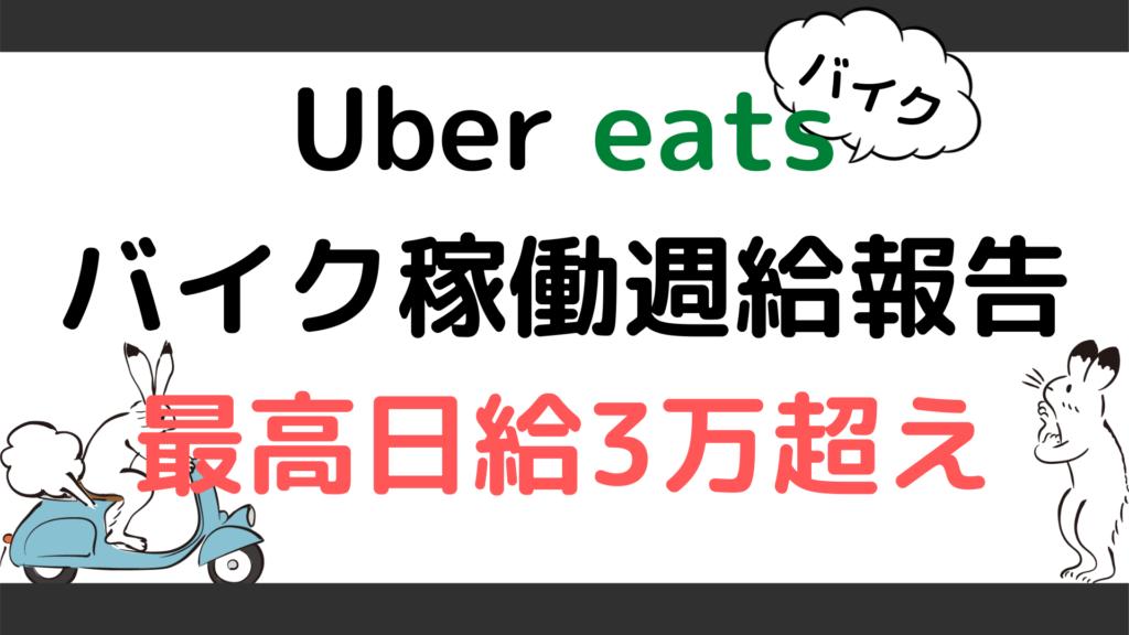 ウーバーイーツバイク配達員、2021年1月の渋谷エリア売上公開!!専業したら売り上げはこうなります!!