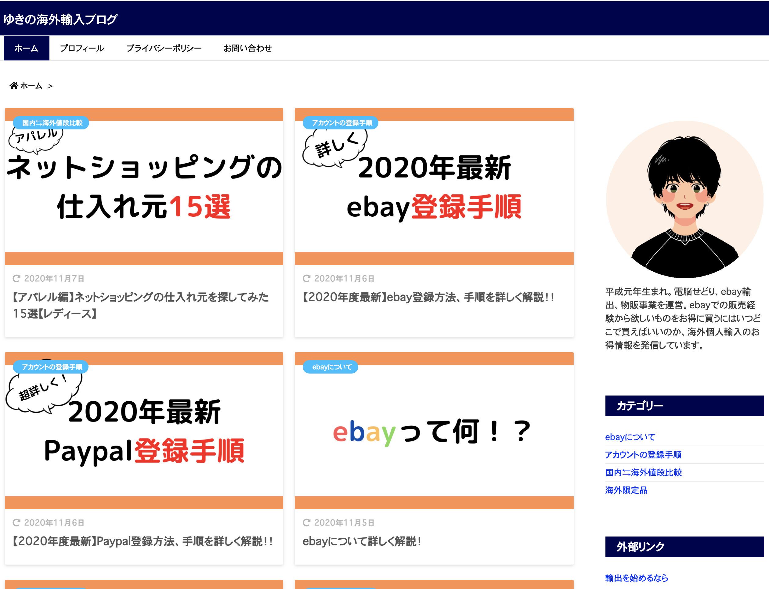 ゆきの海外輸入ブログ