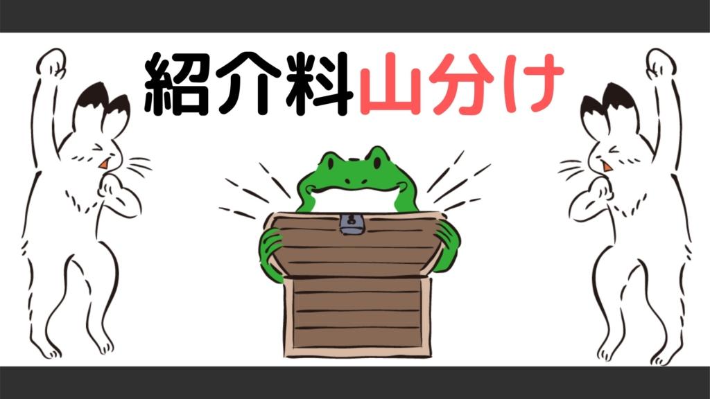 ウーバーイーツ紹介料